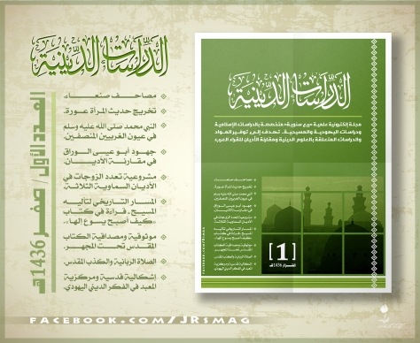 Islamic mag_mockup